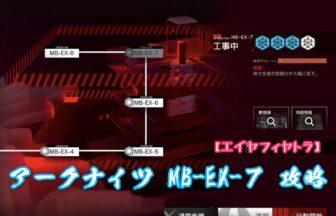 アークナイツ MB-EX-7 攻略 【エイヤフィヤトラ】