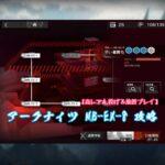 アークナイツ MB-EX-8 攻略 【高レア丸投げ&放置プレイ】