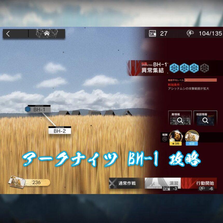 アークナイツ BH-1 攻略