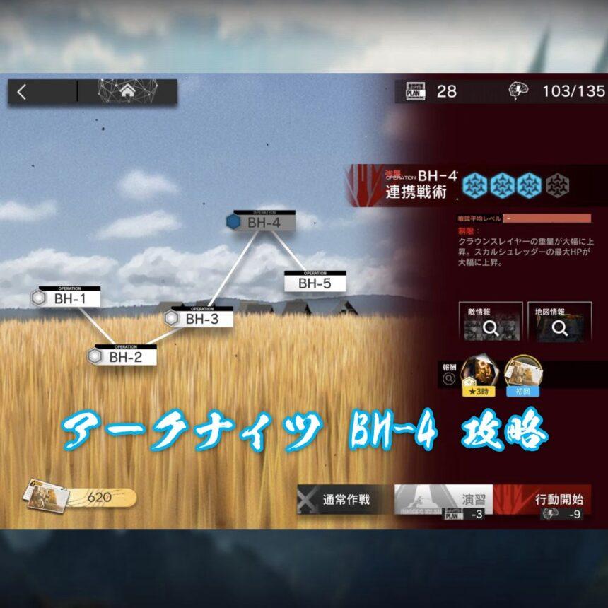 アークナイツ BH-4 攻略