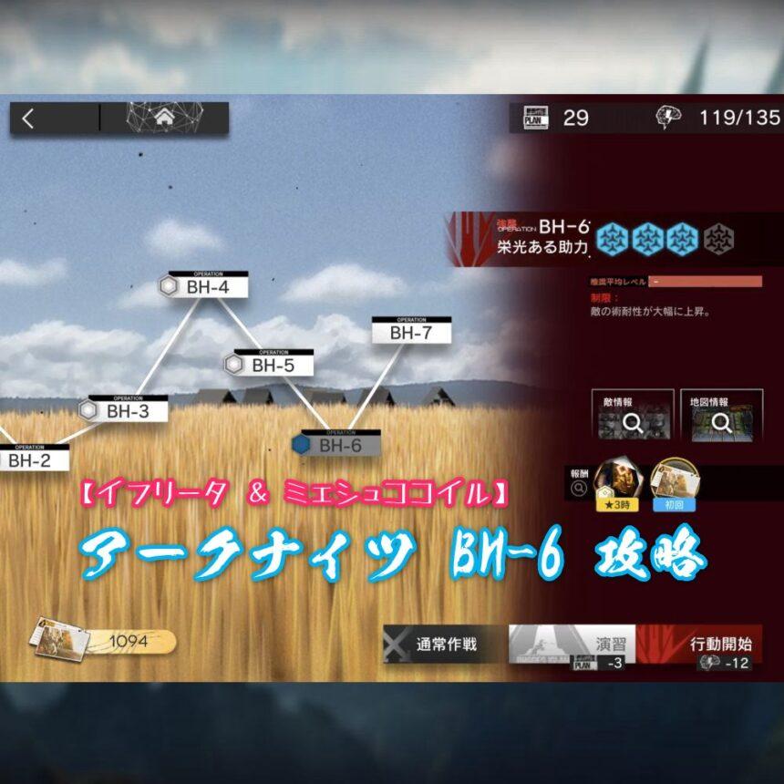 アークナイツ BH-6 攻略 【イフリータ】