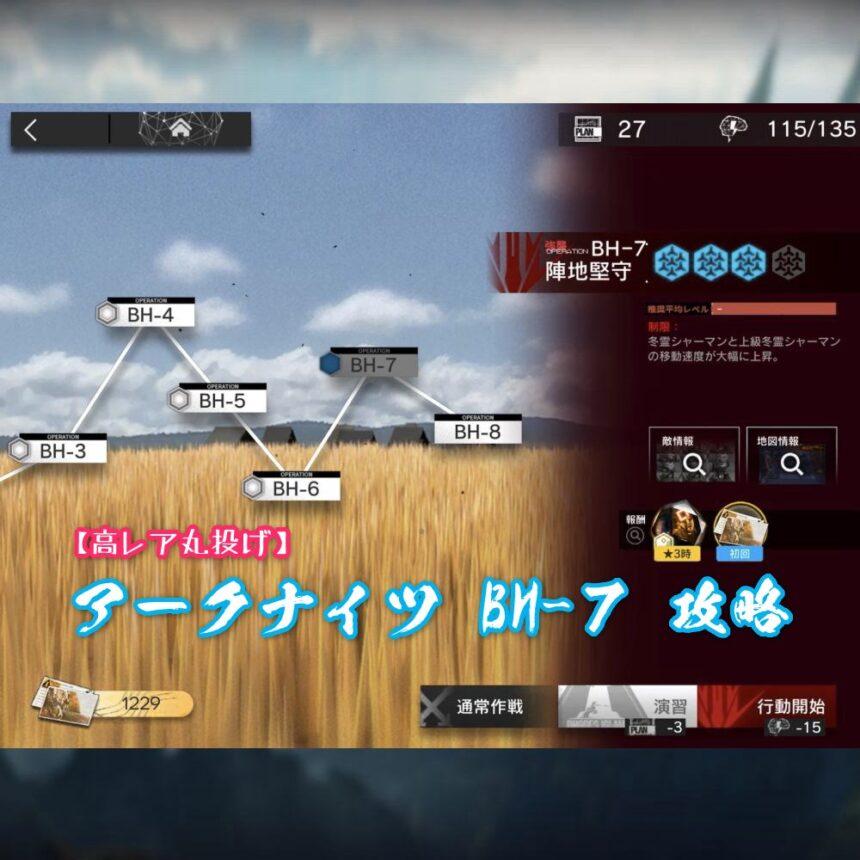アークナイツ BH-7 攻略 【高レア丸投げ】