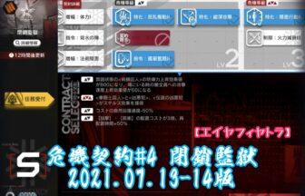 危機契約#4 閉鎖監獄 2021.07.13-14版 【エイヤフィヤトラ】
