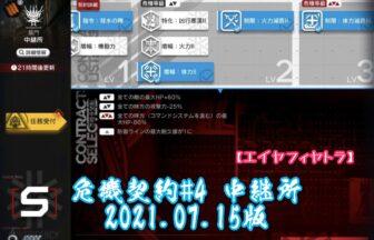 危機契約#4 中継所 2021.07.15版 【エイヤフィヤトラ】
