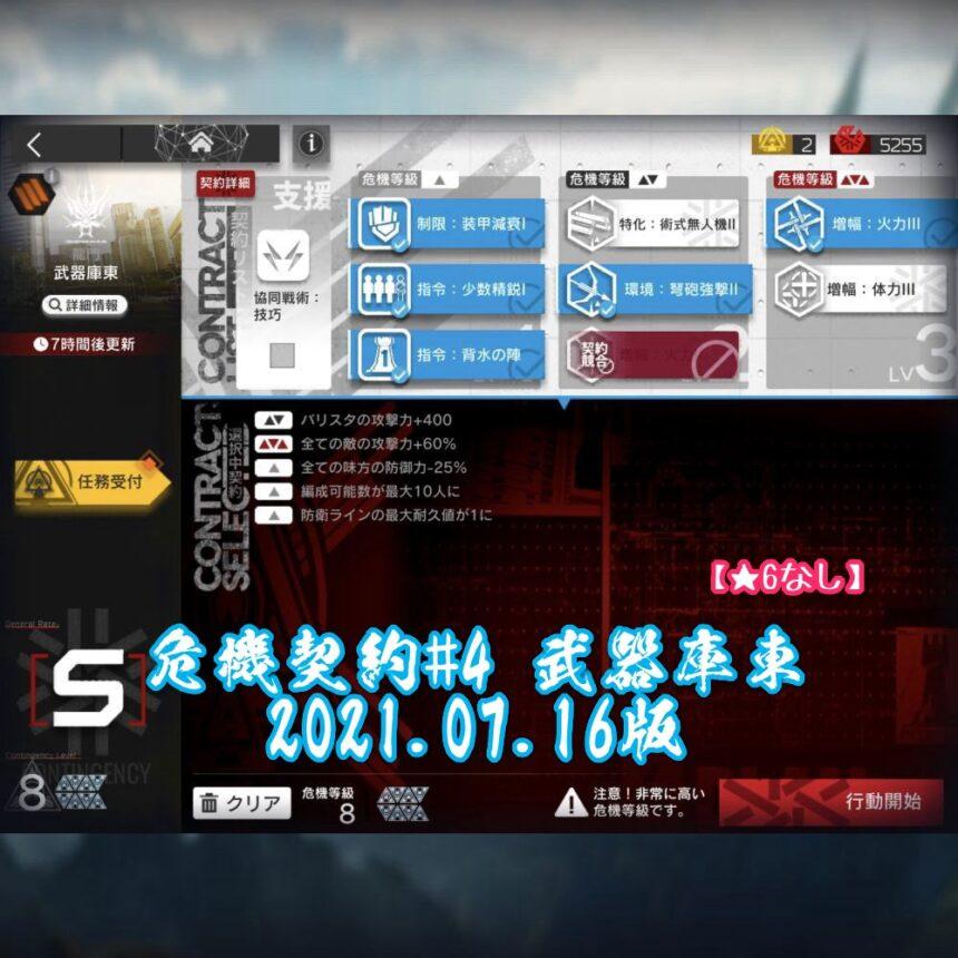危機契約#4 武器庫東 2021.07.16版 【★6なし】