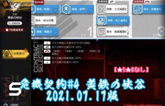 危機契約#4 黄鉄の峡谷 2021.07.17版 【★5★6なし】