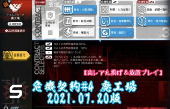 危機契約#4 廃工場 2021.07.20版 【高レア丸投げ&放置プレイ】