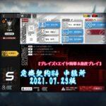 危機契約#4 中継所 2021.07.23版 【ブレイズ+エイヤ簡単&放置プレイ】