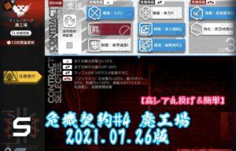 危機契約#4 廃工場 2021.07.26版 【高レア丸投げ&簡単】