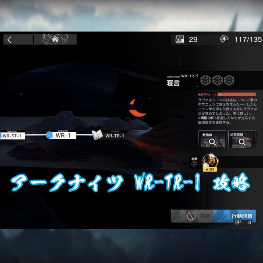 アークナイツ WR-TR-1 攻略