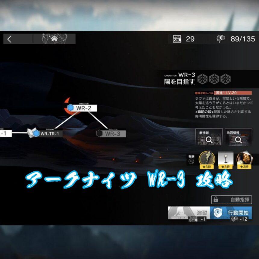 アークナイツ WR-3 攻略