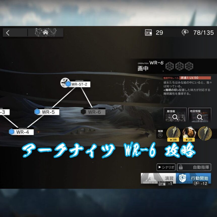 アークナイツ WR-6 攻略