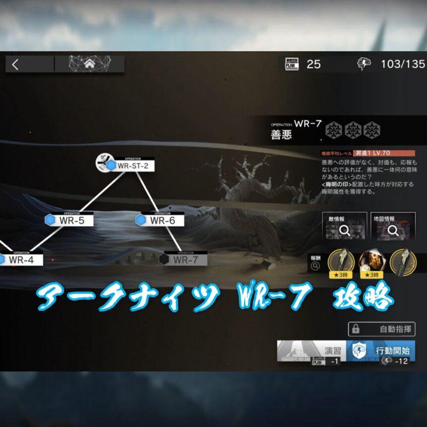 アークナイツ WR-7 攻略