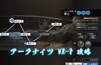 アークナイツ WR-8 攻略 【簡単放置】 少人数&信頼度