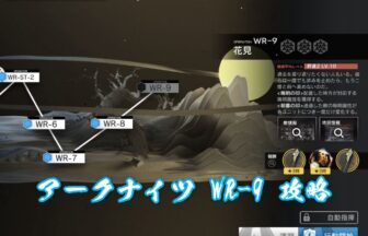アークナイツ WR-9 攻略 【簡単放置】