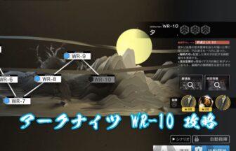 アークナイツ WR-10 攻略 【簡単放置】