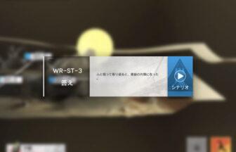 アークナイツ WR-ST-3 シナリオのみ