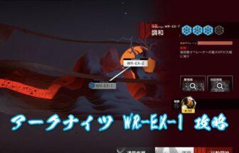 アークナイツ WR-EX-1 攻略 【簡単8手】