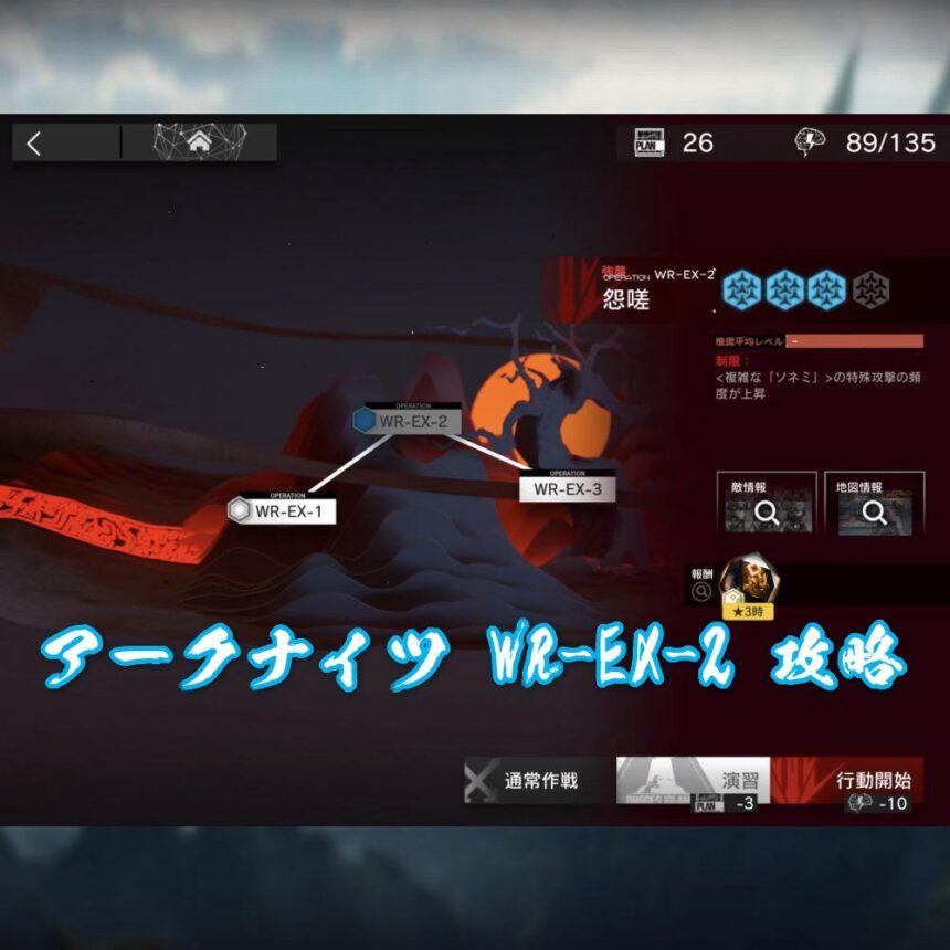 アークナイツ WR-EX-2 攻略 【簡単7手】