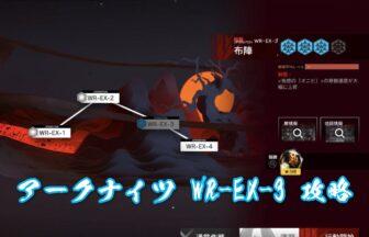 アークナイツ WR-EX-3 攻略 【簡単11手】