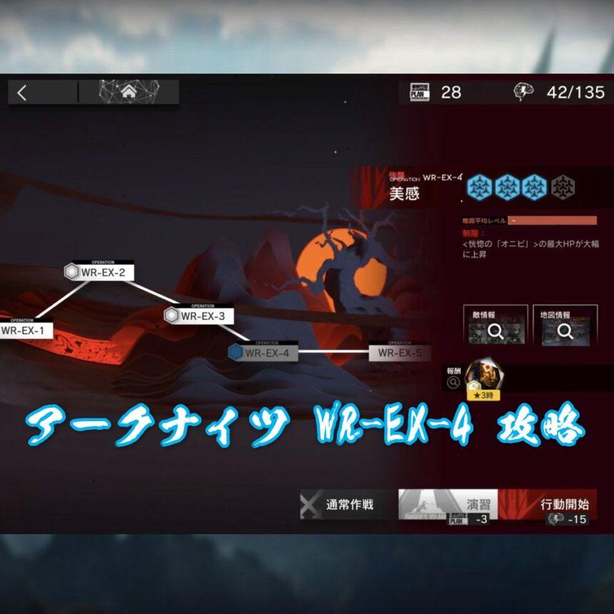 アークナイツ WR-EX-4 攻略 【簡単ほぼ放置】