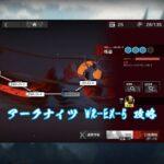 アークナイツ WR-EX-5 攻略 【簡単14手】