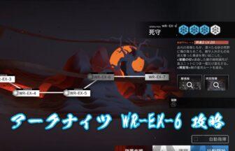 アークナイツ WR-EX-6 攻略 【簡単ほぼ放置】