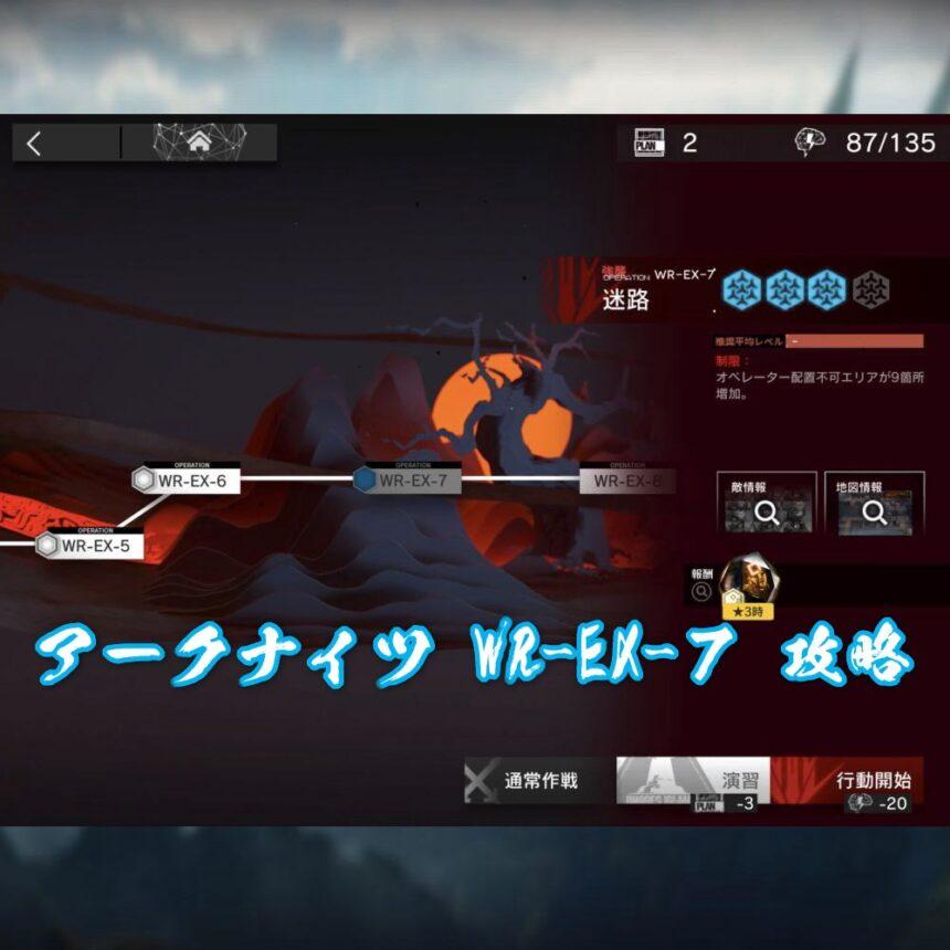 アークナイツ WR-EX-7 攻略