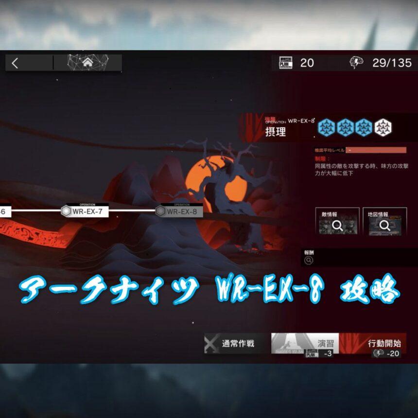 アークナイツ WR-EX-8 攻略 【高レア丸投げ】