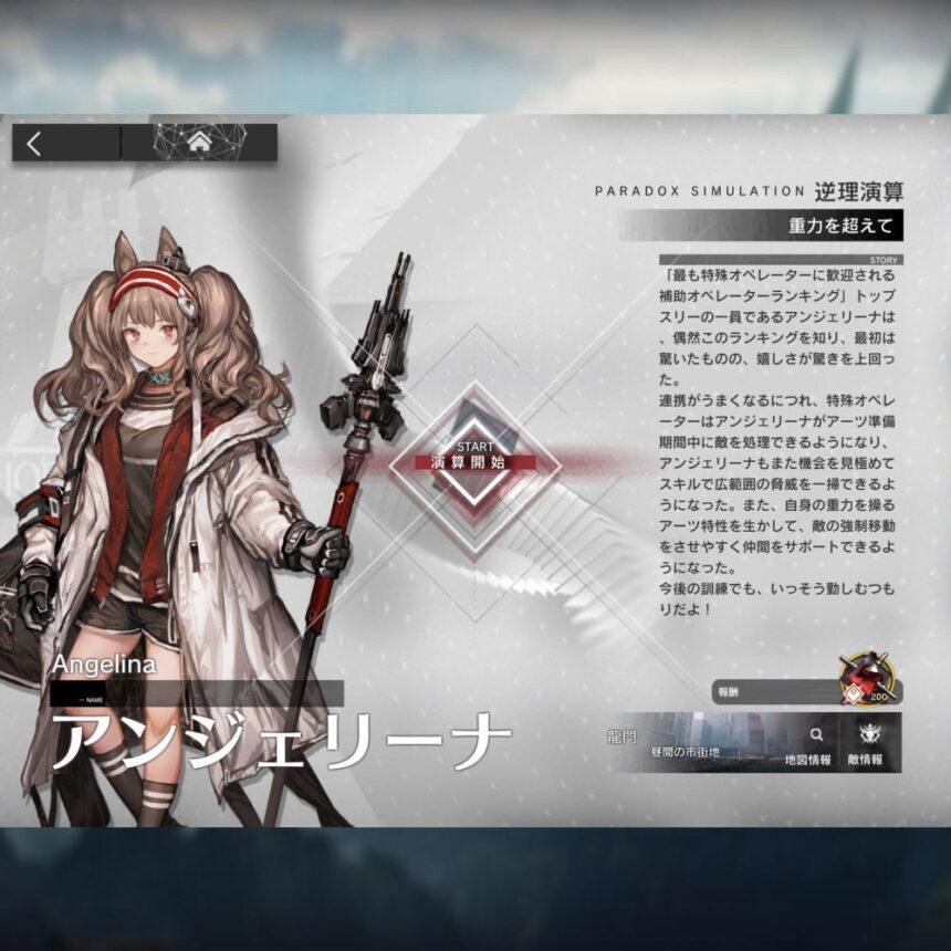 逆理演算 アンジェリーナ特化Ⅲ 攻略 【簡単8手】