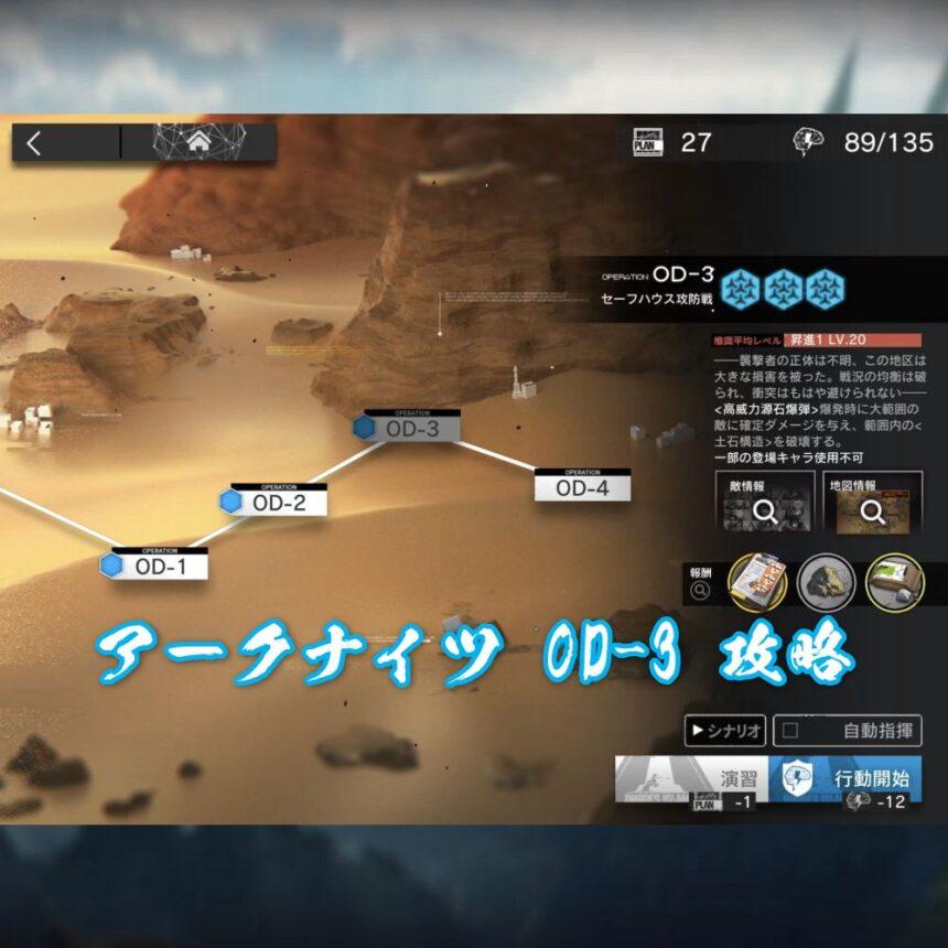 アークナイツ OD-3 攻略