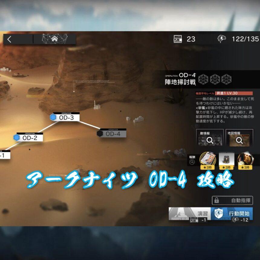 アークナイツ OD-4 攻略