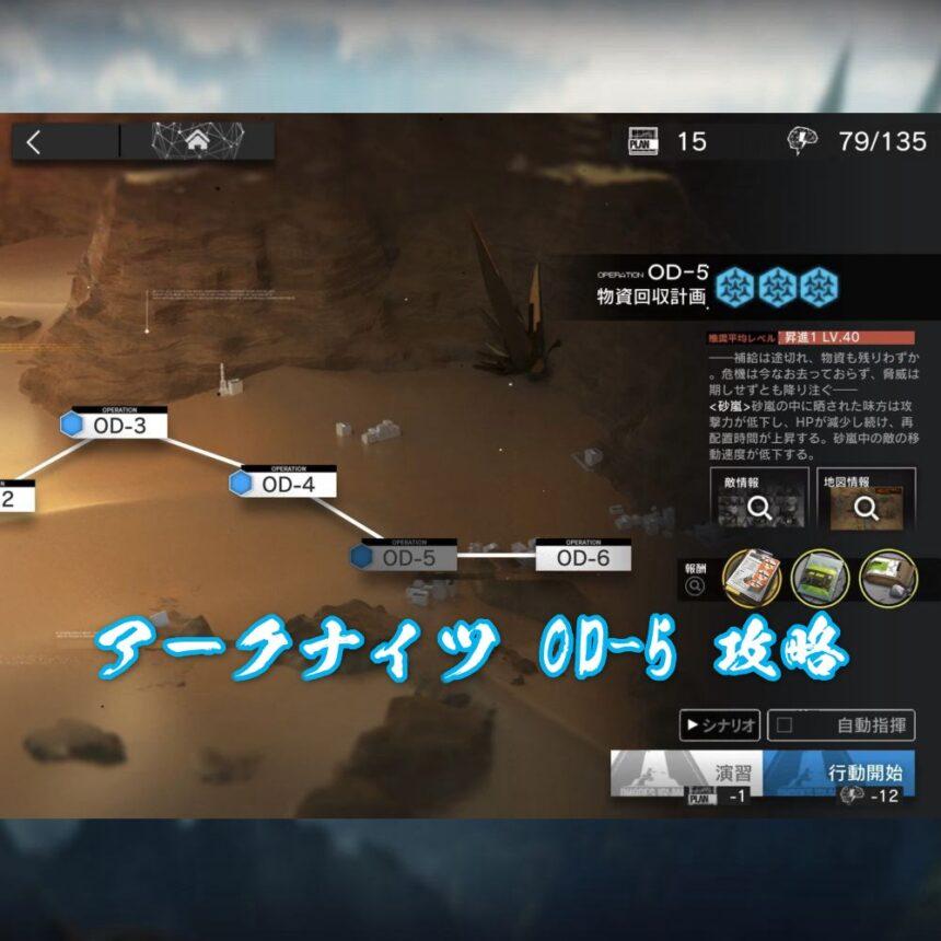 アークナイツ OD-5 攻略