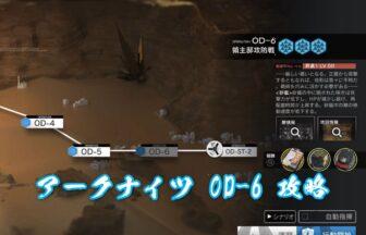 アークナイツ OD-6 攻略 【簡単13手】
