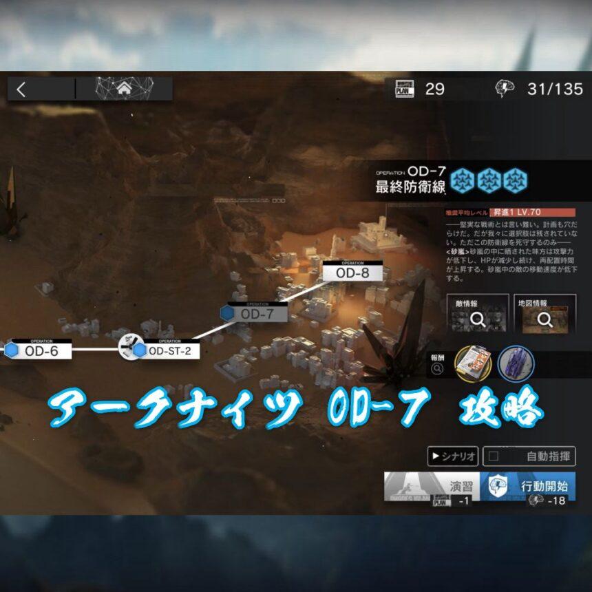 アークナイツ OD-7 攻略 【簡単放置】