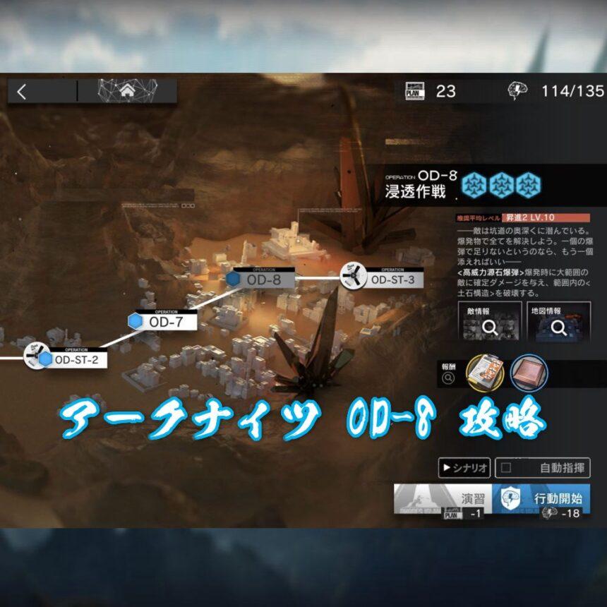 アークナイツ OD-8 攻略 【高レア丸投げ簡単】
