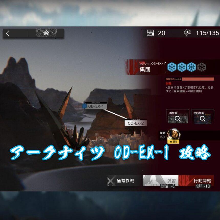 アークナイツ OD-EX-1 攻略