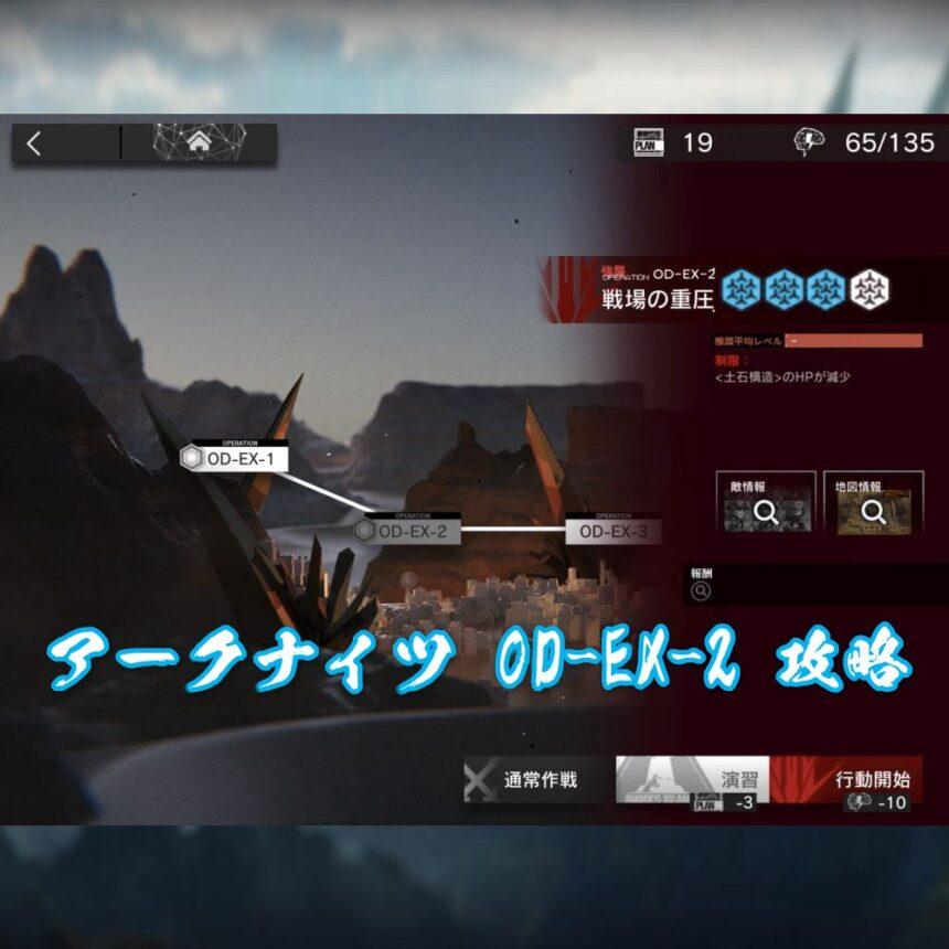 アークナイツ OD-EX-2 攻略