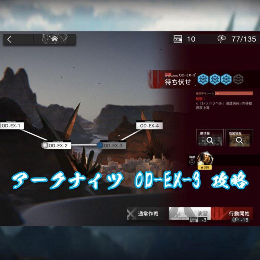 アークナイツ OD-EX-3 攻略