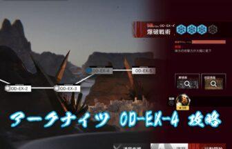 アークナイツ OD-EX-4 攻略 【スルト単騎】