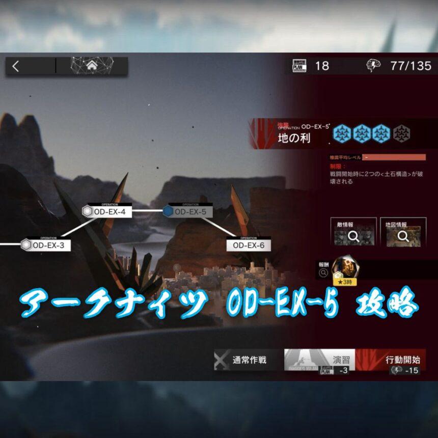 アークナイツ OD-EX-5 攻略 【高レア丸投げ放置】