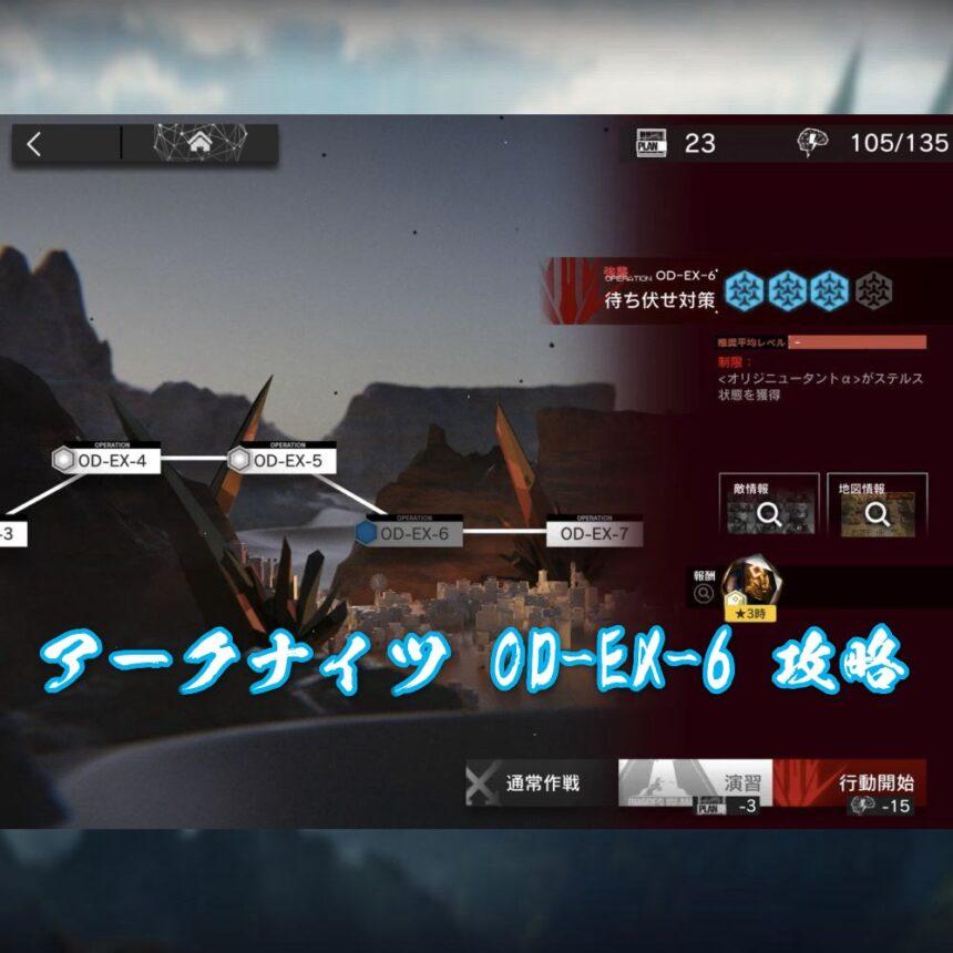 アークナイツ OD-EX-6 攻略 【高レア丸投げ放置】
