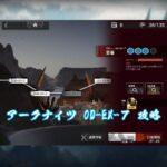 アークナイツ OD-EX-7 攻略 【高レア丸投げ放置】