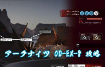 アークナイツ OD-EX-8 攻略 【高レア簡単13手】