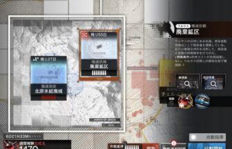 殲滅作戦 廃棄鉱区 高レア オート 11手