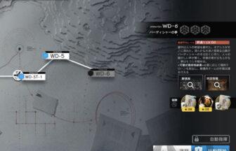 アークナイツ WD-6 低レア攻略 配置するだけ