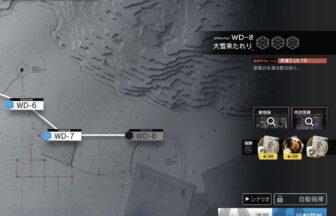アークナイツ WD-8 高レア丸投げ攻略 12手 【勲章加工対応版】