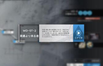 アークナイツ WD-ST-2 シナリオのみ