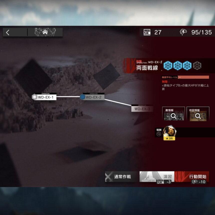 アークナイツ WD-EX-2 攻略 配置するだけ 【イフリータ】