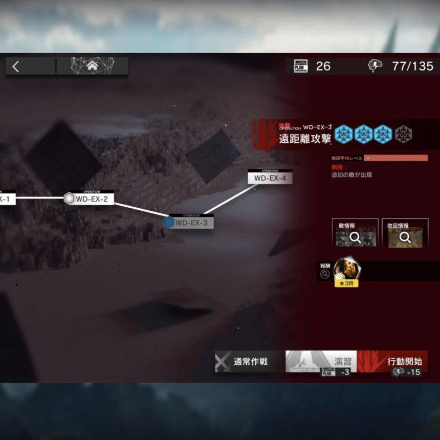 アークナイツ WD-EX-3 攻略 配置するだけ 【ブレイズ】